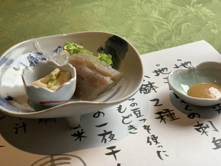 里の湯 和らく 食事処 朝食 地こんにゃくの刺身