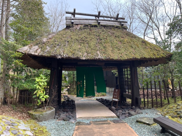 里の湯 和らく 茅葺屋根の門