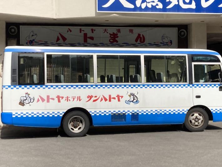 ホテルサンハトヤ 送迎バス