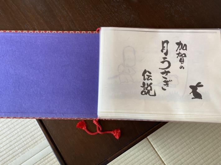 星野リゾート界加賀 加賀の月うさぎ伝説の本