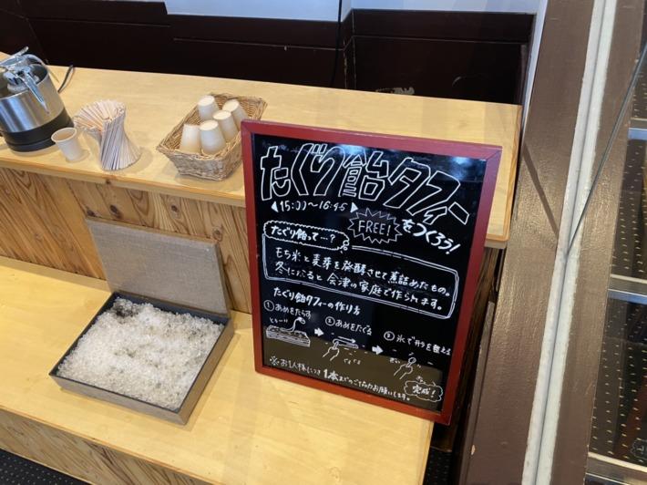 星野リゾート 磐梯山温泉ホテル「たぐり飴」