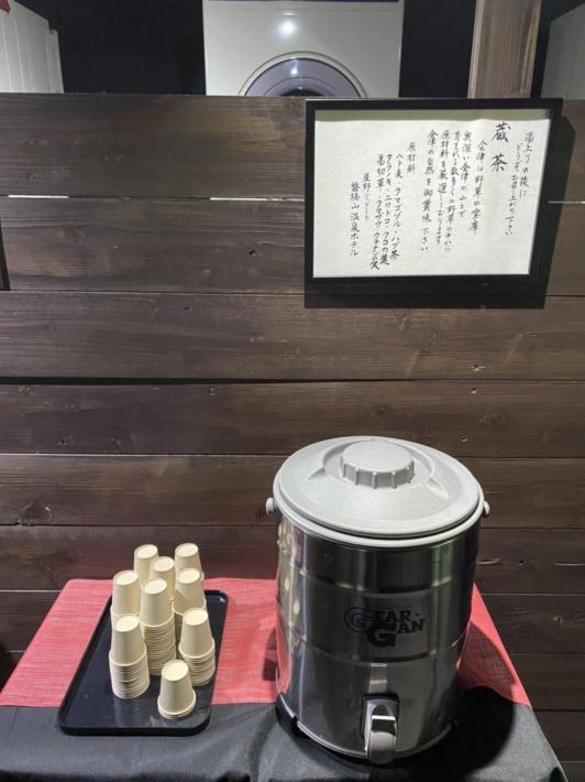 星野リゾート 磐梯山温泉ホテル 温泉「朱嶺の湯」お茶のサービス