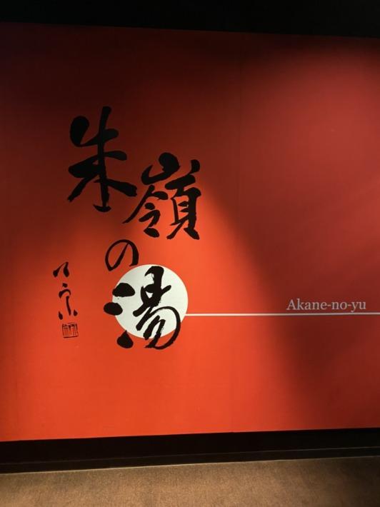 星野リゾート 磐梯山温泉ホテル 温泉「朱嶺の湯」