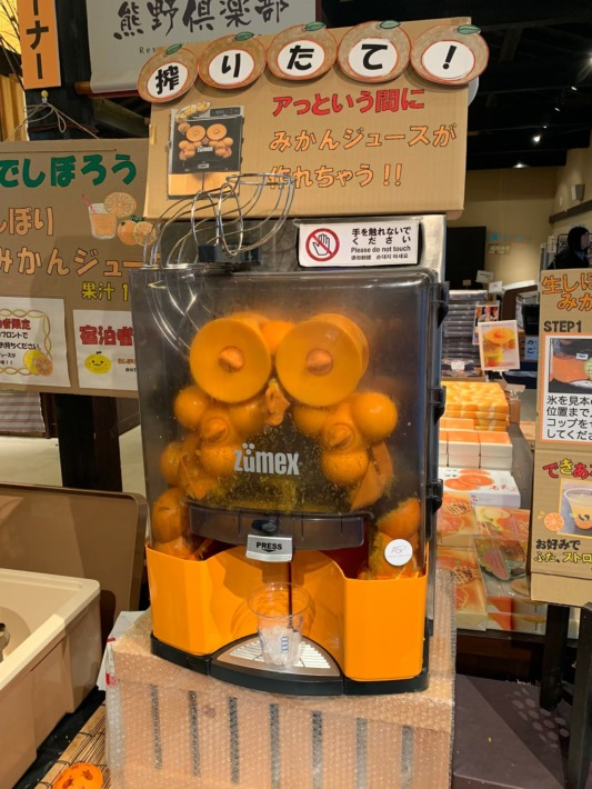 熊野倶楽部 ウェルカムドリンク用ジューサー