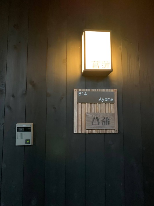 熊野倶楽部 客室棟 スイート 新月庵『菖蒲』