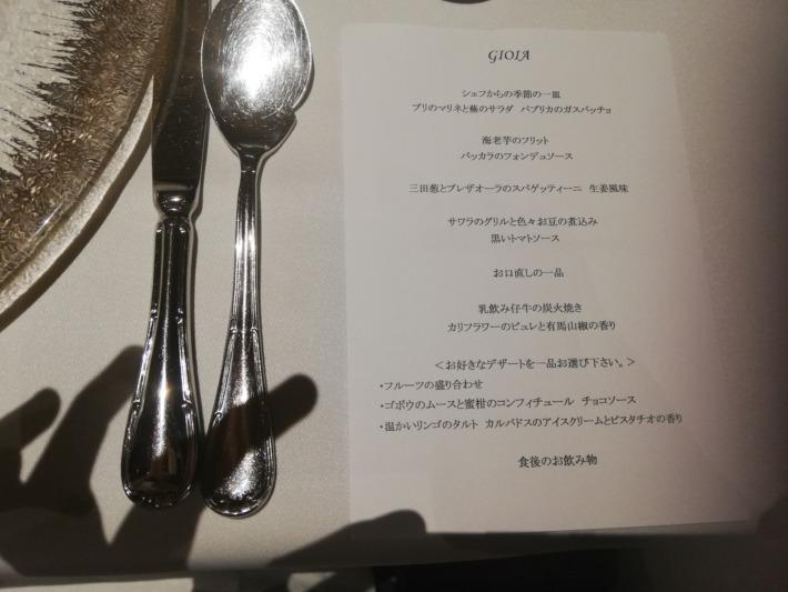 有馬六彩 夕食 フルコース メニュー