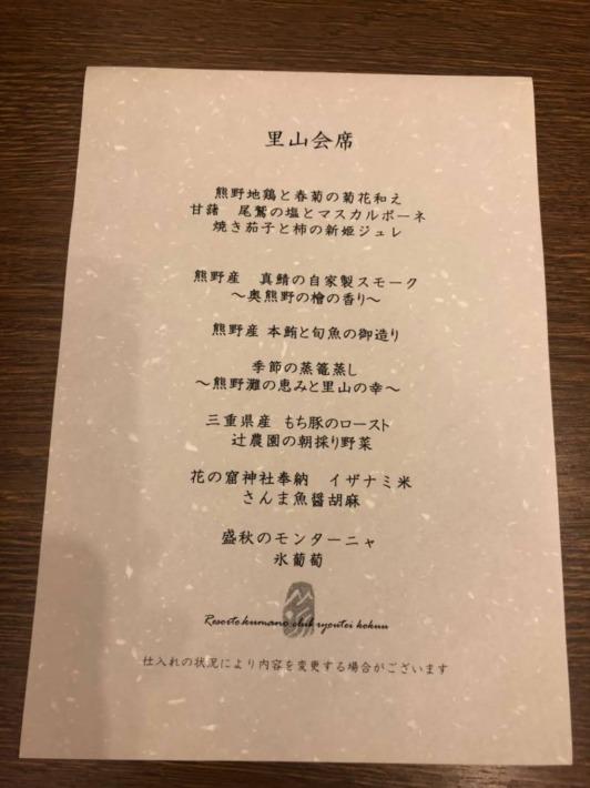 熊野倶楽部  夕食 お品書き