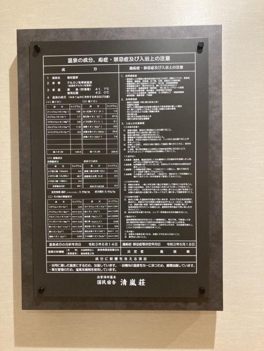 清嵐荘  温泉成分表