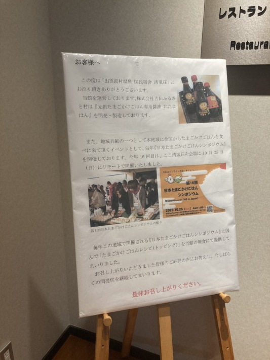 清嵐荘  レストラン『稲田姫』