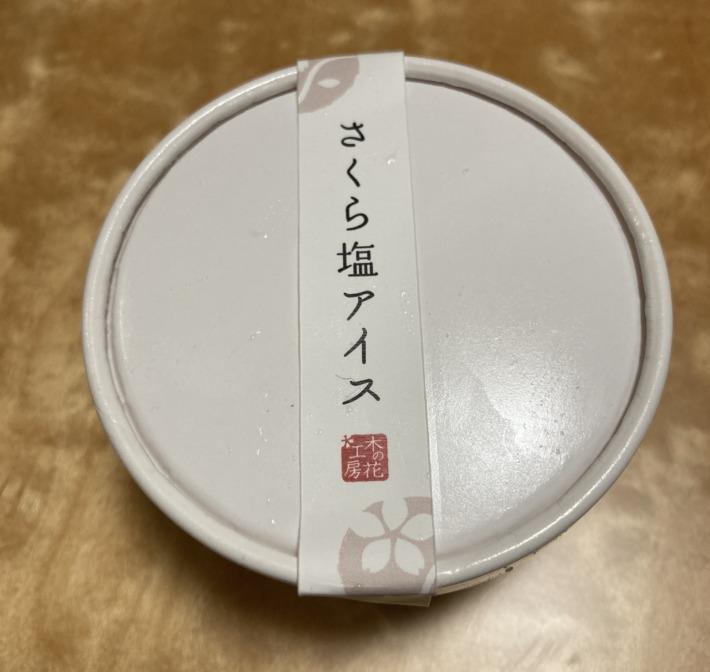 清嵐荘  売店 さくら塩アイス