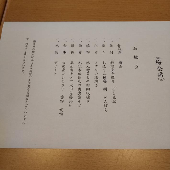 清嵐荘  レストラン『稲田姫』夕食 お品書き