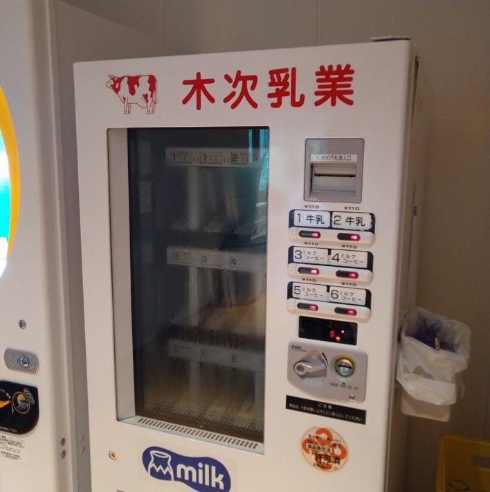 清嵐荘 木次牛乳自販機